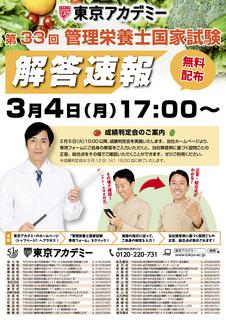 管理栄養士_解答速報.jpg