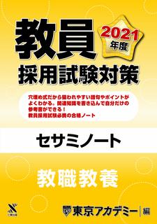 2020セサミノート_教職.jpg