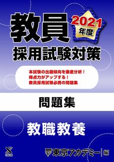 2020セサミ問題集_教職.jpg