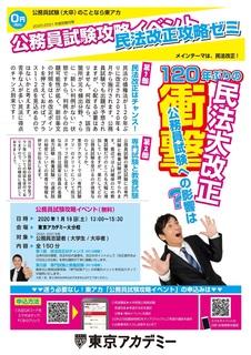 公務員セミナー_2019秋_ワード貼り付け用_日時会場記入用.jpg
