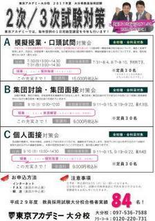 oita_kyo_23.jpg