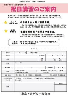 oita_kyo_syukujitu2.jpg